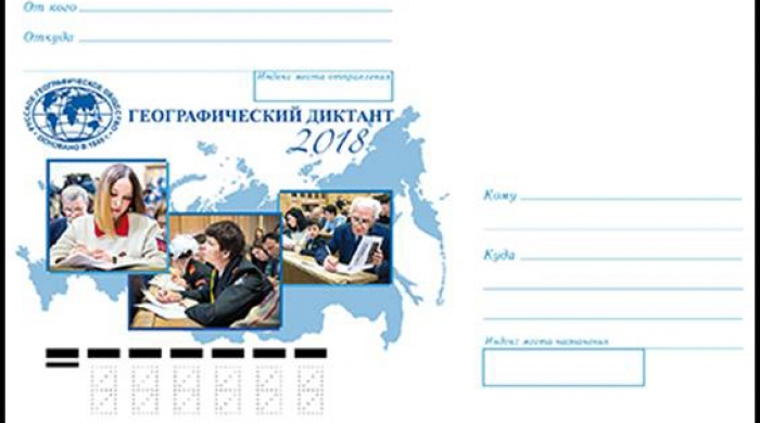 Картинки по запросу конверт, посвященный географическому диктанту