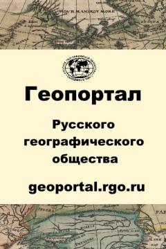 https://dictant.rgo.ru/sites/default/files/styles/banner_side/public/banners/geo4.jpg?itok=ssokndwe